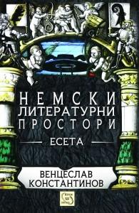 Nemski_literaturni_prostori